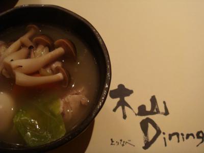 小分けにしたとりなべ@木山Dining