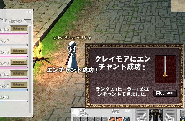 mabinogi_2007_01_21_001.jpg