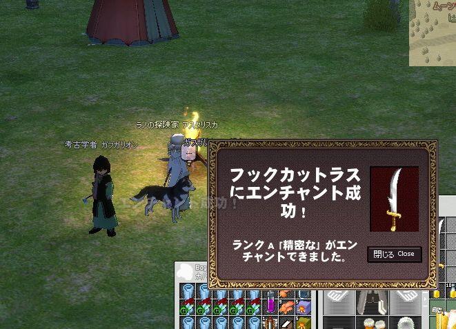 mabinogi_2007_01_27_020.jpg