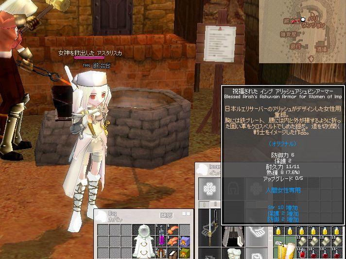 mabinogi_2007_01_30_008.jpg