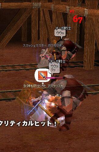 mabinogi_2007_02_07_009.jpg