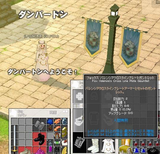 mabinogi_2007_02_12_004.jpg