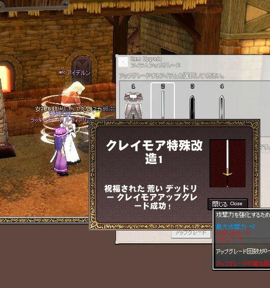 mabinogi_2007_05_13_002.jpg
