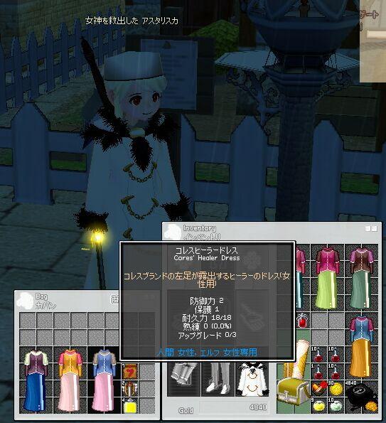 mabinogi_2007_07_17_033.jpg