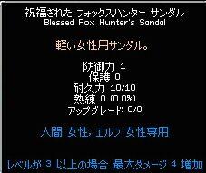 mabinogi_2007_08_17_013.jpg