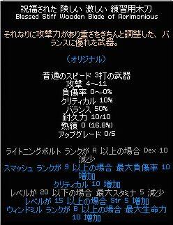 mabinogi_2007_08_17_016.jpg