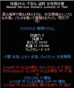 mabinogi_2007_08_22_014.jpg