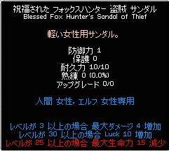 mabinogi_2007_08_22_015.jpg