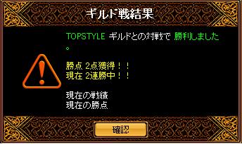 TOPSTYLE戦結果