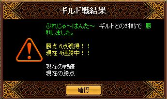 ぷれじゃ~戦結果