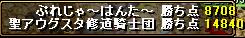 ぷれじゃ~戦得点