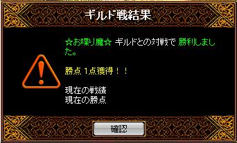 ☆お喋り魔☆戦結果