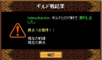 hideoutbarshin戦結果