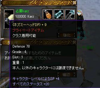 ネズミ強化9→