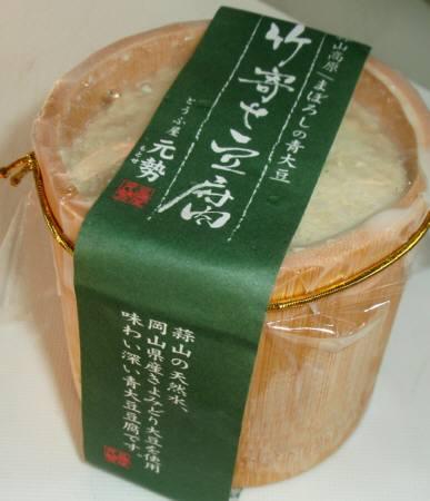 02竹寄せ豆腐