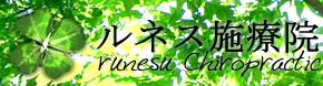 施療院ルネスは長崎(九州)でカイロプラクティックをご希望の方の為の施設です。
