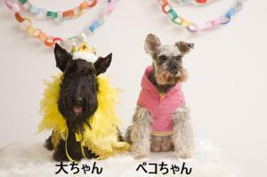 大ちゃん&ペコちゃん