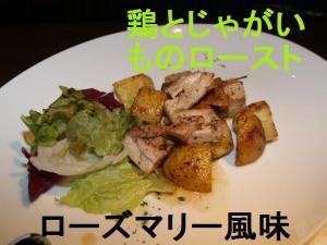 鶏とジャガイモのロースト
