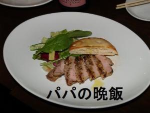 パパの晩飯(笑)