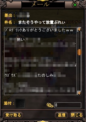 続・メール1