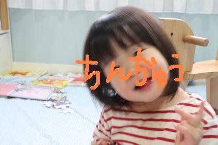 抽選! 037-ちんじゅう