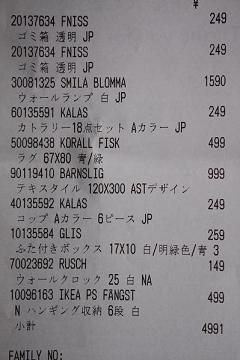 IKEAへ 179-60