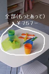 IKEAへ 086-7