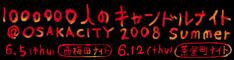 1000000人のキャンドルナイト@OSAKA CITY