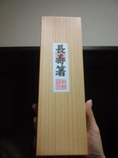長寿箸  パッケージ