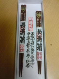 長寿箸_0001