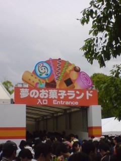 夢のお菓子ランド