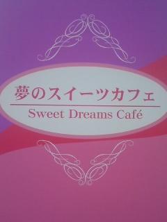 夢のスイーツカフェ
