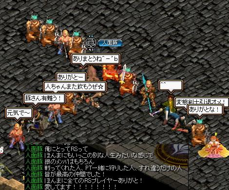 ジンちゃん引退SS