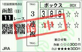 3連複一本釣り(2008.7.13 函館10R・巴賞)