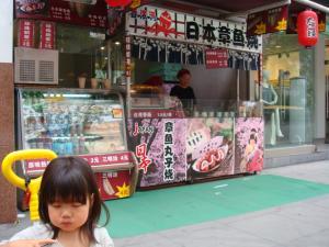 上海たこ焼き