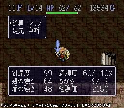 Fushigi_no_Dungeon_2_-_Fuurai_no_Shiren_(J)_(V1.1)_(NP)_[!]_001