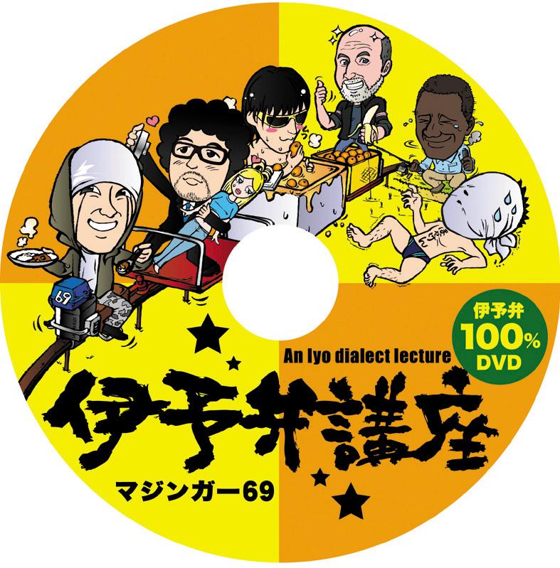 伊予弁講座DVD版面ラベル(外116内24)OLブログ用
