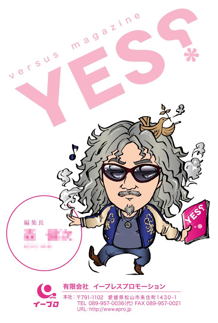 YES編集長(切手わくあり縦ハガキ)