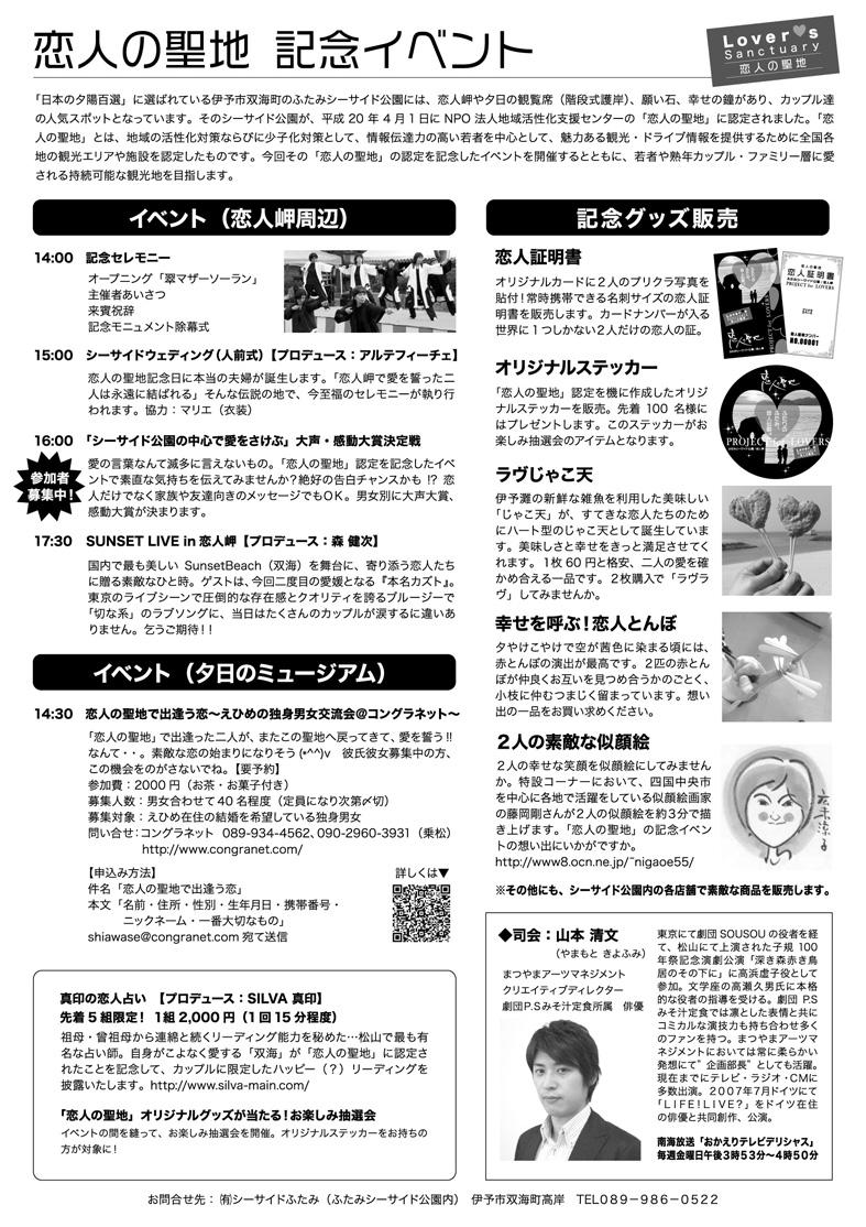 ブログふたみ恋人の聖地チラシA4裏ol