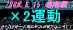 湘南戦×2運動