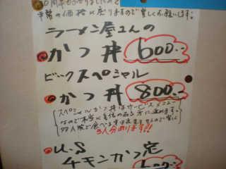 のんき メニュー表