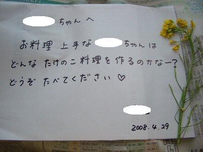うれしいお手紙♪
