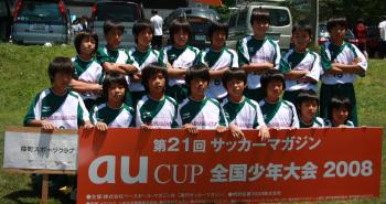 第21回サッカーマガジンauカップ全国少年大会2008(6年生)