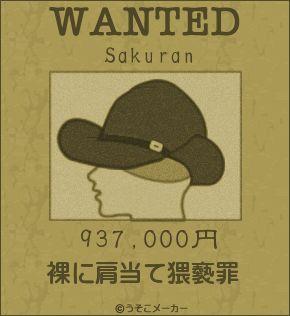 Sakuranの指名手配書
