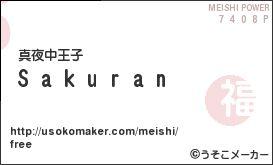 Sakuranの名刺