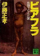 講談社文庫『ビアフラ~餓死で亡んだ国~』伊藤正孝
