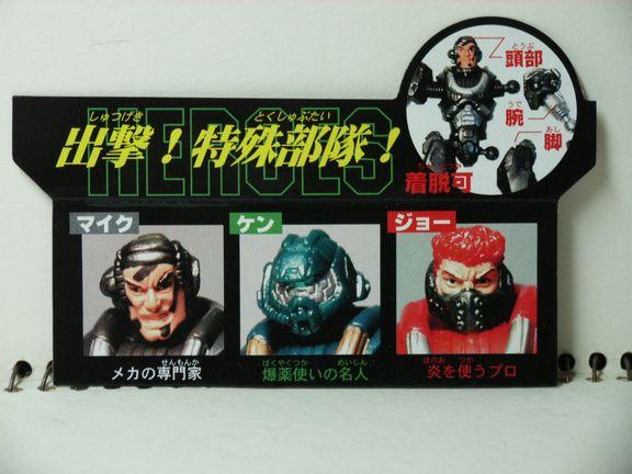 改造ヒーローズ・ボーグレンジャー「マイク」3
