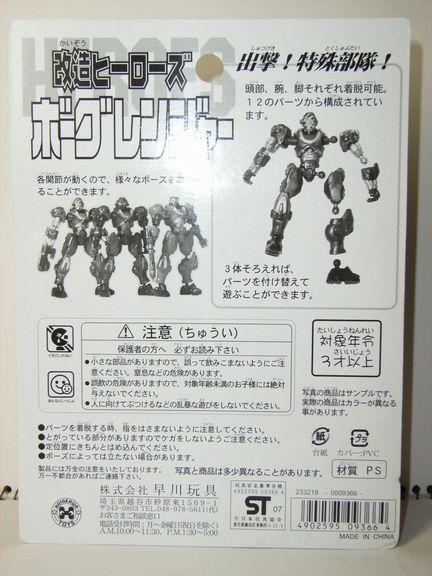 改造ヒーローズ・ボーグレンジャー「マイク」2