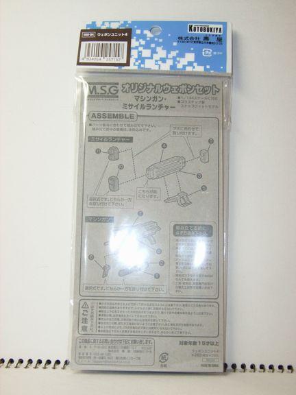 壽屋、ウエポンユニット MW-04 2