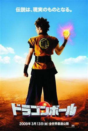 ハリウッドで製作中の実写版映画「ドラゴンボール」のポスター